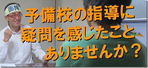 公務員試験面接セミナー 模擬面接 面接カード 志望動機 自己PR 東京 大阪