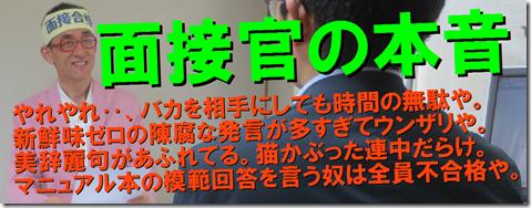 公務員試験面接セミナー 模擬面接 面接カード 志望動機 東京 大阪