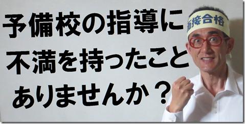 模擬面接 東京 大阪 京都 公務員試験