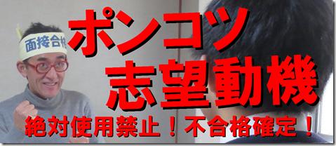 NG志望動機 公務員試験 面接 自己PR 模擬面接