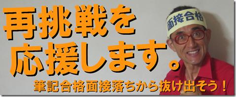 公務員試験面接セミナー 模擬面接 志望動機 自己PR 東京 大阪 京都