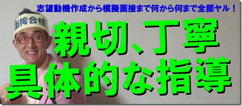 公務員試験 面接対策 志望動機 自己PR 模擬面接 東京 大阪 京都