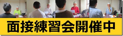 公務員試験面接セミナー 大阪 東京 模擬面接