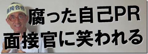 志望動機 自己PR 模擬面接 東京 大阪 京都 公務員 市役所 警察 消防