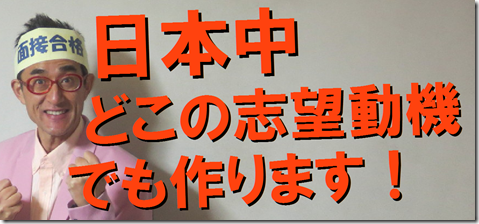 志望動機 自己PR 面接シート 東京 大阪 京都 模擬面接 公務員試験面接セミナー
