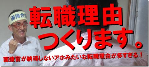志望動機 自己PR 公務員試験面接セミナー 面接カード 模擬面接 東京 大阪 京都