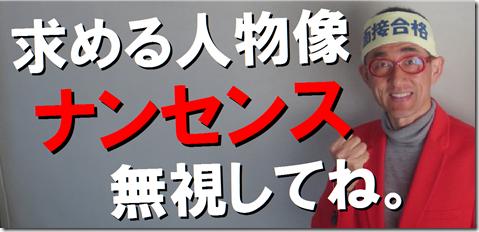 公務員試験面接セミナー 東京 大阪 志望動機 模擬面接