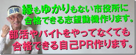 公務員試験 模擬面接 面接カード 東京 大阪