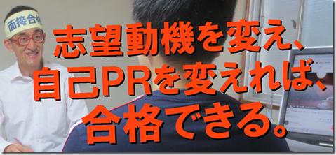 模擬面接 公務員試験 東京 大阪 京都