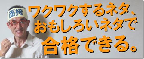 公務員試験面接セミナー 模擬面接 志望動機 自己PR 東京 大阪