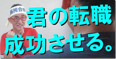 面接番長 京都 公務員試験面接セミナー