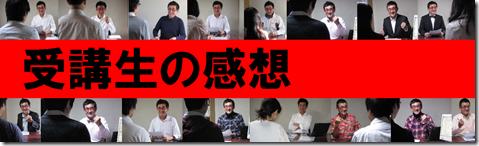 評判 公務員試験面接セミナー 京都 面接番長松ちゃん