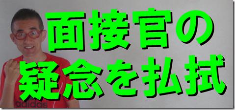 公務員試験面接セミナー 大阪 京都 神戸 模擬面接
