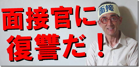 公務員試験面接セミナー 模擬面接 東京 大阪 志望動機 自己PR 面接カード