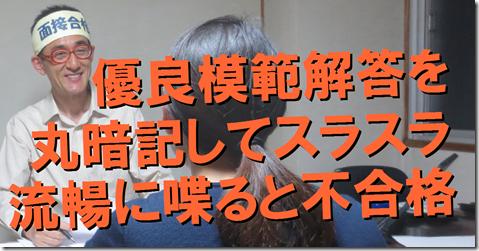 公務員試験面接セミナー 志望動機 自己PR 模擬面接 東京 大阪