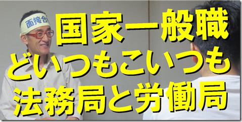 公務員試験面接セミナー 模擬面接 大阪 京都 東京 志望動機