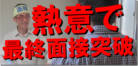 公務員試験面接セミナー 志望動機 模擬面接 面接カード 大阪 京都 東京