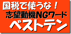 1NG国税ベスト10