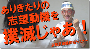 公務員試験面接セミナー 志望動機 大阪 京都 市役所