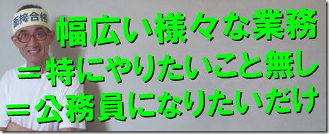 公務員試験面接セミナー 面接カード 模擬面接 大阪