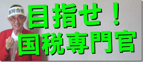 国税専門官 公務員試験面接セミナー 大阪 京都 面接カード