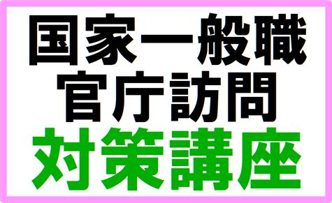 公務員試験面接セミナー 国家一般職 訪問カード 官庁訪問 大阪