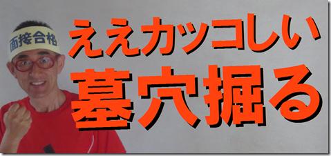 公務員試験面接セミナー 模擬面接 面接カード 市役所 警察官 大阪 京都
