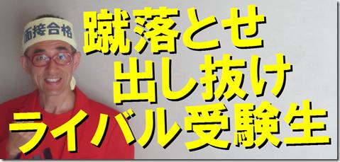 公務員試験面接セミナー 大阪 京都 模擬面接 志望動機 自己PR