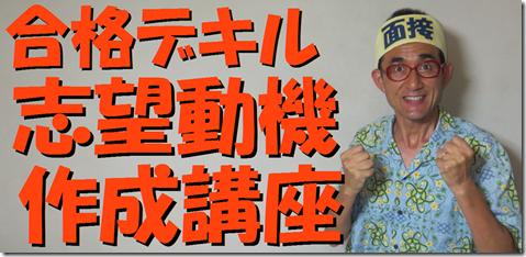 公務員試験面接セミナー https://www.mensetsukan.com