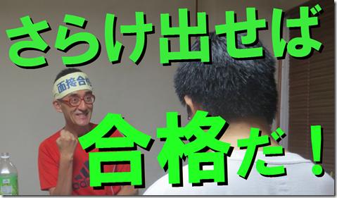 公務員試験面接セミナー 市役所 志望動機 模擬面接 大阪 京都 神戸