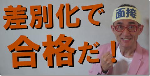 公務員試験面接セミナー 志望動機 自己PR 模擬面接 京都 大阪 神戸