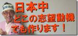 0-0日本中の志望動機作ります