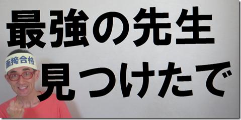 公務員試験面接セミナー 模擬面接 志望動機 大阪 京都