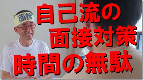 公務員試験面接セミナー|志望動機|自己PR|模擬面接|大阪|京都
