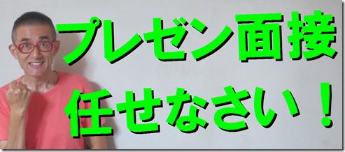 公務員試験面接セミナー 面接番長松田