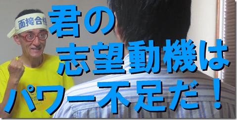 https://www.mensetsukan.com 志望動機 自己PR 模擬面接