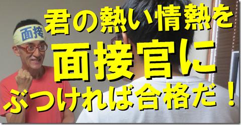 公務員試験面接セミナー 模擬面接 大阪 京都