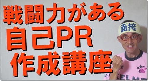 公務員試験面接セミナー 自己PR作成講座 大阪 京都