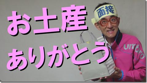 面接番長松ちゃん 志望動機 自己PR