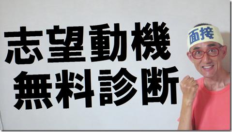 公務員試験面接セミナー https://www.mensetsukan.com 志望動機
