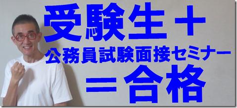 公務員試験面接セミナー|京都市|面接カード|模擬面接