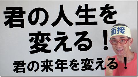 公務員試験面接セミナー|大阪|模擬面接|東京|面接カード
