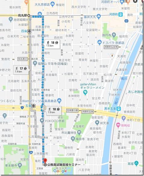 公務員試験面接セミナー,京都市