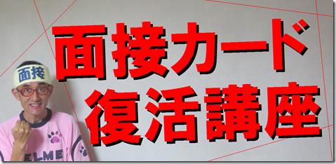 模擬面接 公務員試験 志望動機 自己PR 大阪 京都