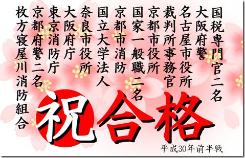 公務員試験面接セミナーの指導で都道府県庁や市役所、警察、消防に合格だ!