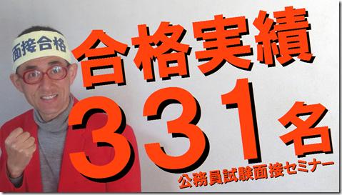 公務員試験面接セミナー 合格実績331名 令和2年1月1日